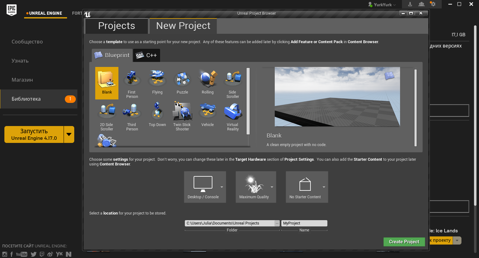 New project window in UE4