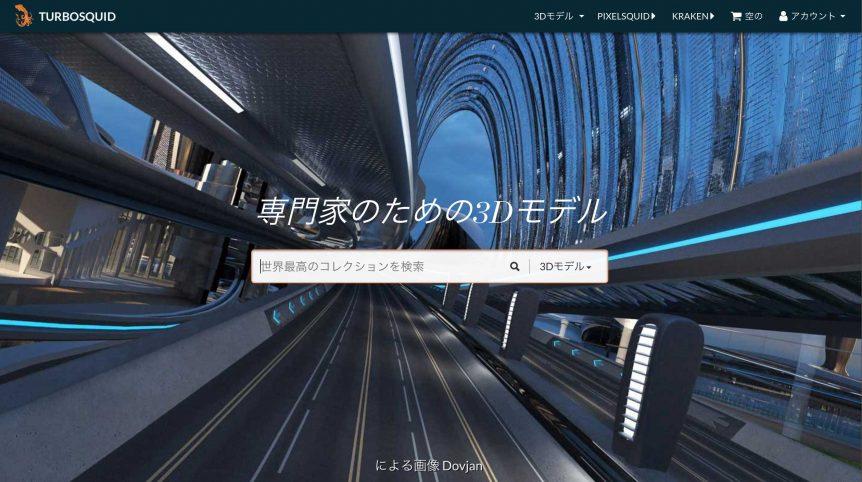 TurboSquid in Japanese